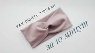 Как сшить повязку - тюрбан на голову за 10минут