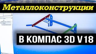 Оборудование металлоконструкции Компас 3D. Модель турник