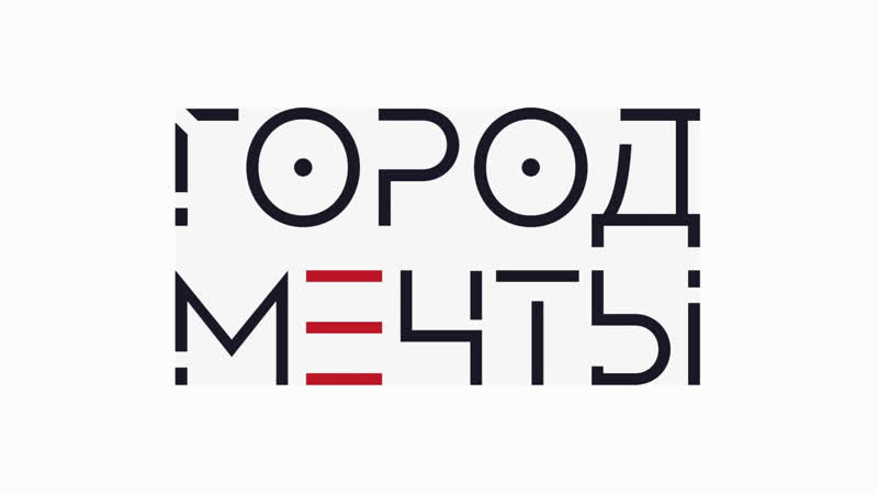 Live ГОРОД МЕЧТЫ EVENT