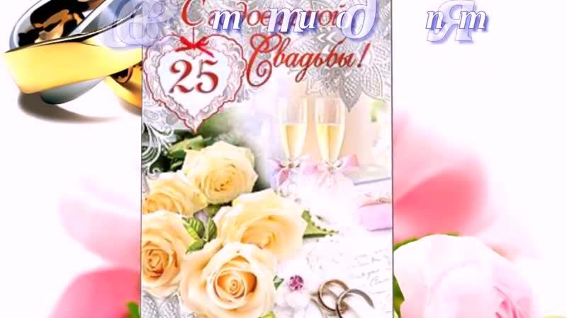 С серебряной свадьбой! (25 лет)