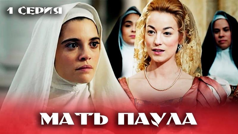 Мать Паула Фаворитка короля 1 серия Историческая драма