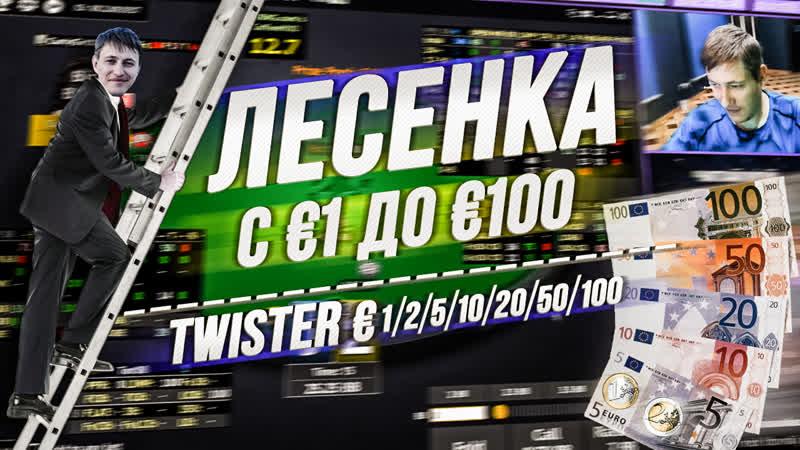 ЛЕСЕНКА с €1 до €100 ️ Twister €1 2 5 10 20 50 100 ️ 20 10 2020 ️ 20 30 msk