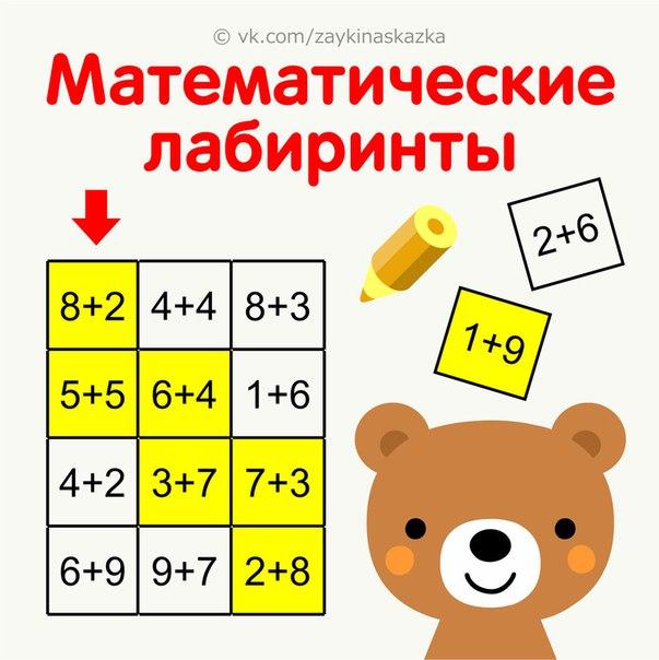 МАТЕМАТИЧЕСКИЕ ЛАБИРИНТЫ Замечательная игра для дошкольников и первоклассников, осваивающих счет. Нужно пройти по тем клеточкам лабиринта, сумма в которых равна 10. Двигаться можно вверх, вниз,