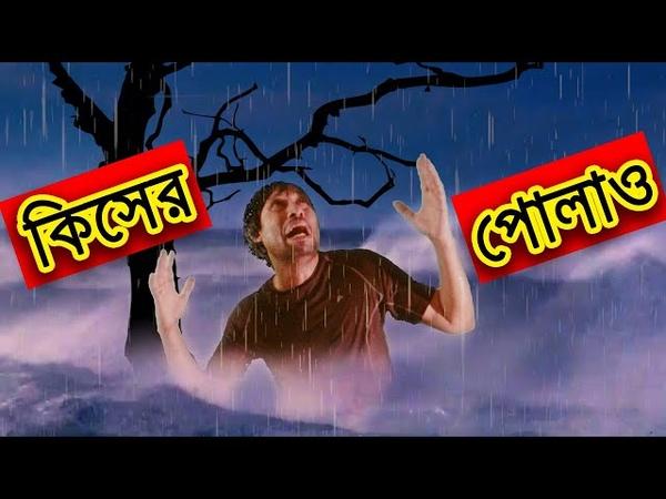Bangla Funny Wada New Bangla Funny Video Kiser Polao Dr Lony Bangla Fun