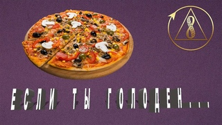 Пицца - пора подкрепиться!/ Или давайте жить осознанно!