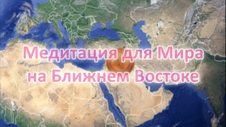 Медитация для Мира на Ближнем Востоке - Russian guided audio