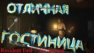 """ХОРОШИЙ СЕРВИС И СУПЧИК ВКУСНЫЙ ► ДОПОЛНЕНИЕ """"СПАЛЬНЯ"""" ► Resident Evil 7: Biohazard Прохождение #13"""
