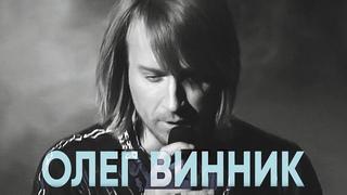 Олег Винник 🐺 Все Песни, Лучшие треки 2021, Сборка