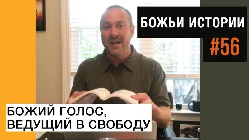 Брэд Макклендон История 56 Божий голос ведущий в свободу
