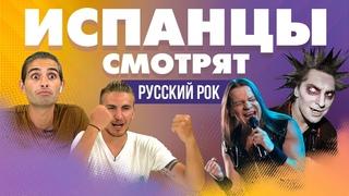 Испанцы смотрят клипы легенд русского рока: Ария, КиШ, Наутилус