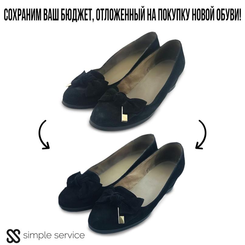 Кейс Instagram: Заявки для сервиса ремонта обуви в Мск, изображение №4