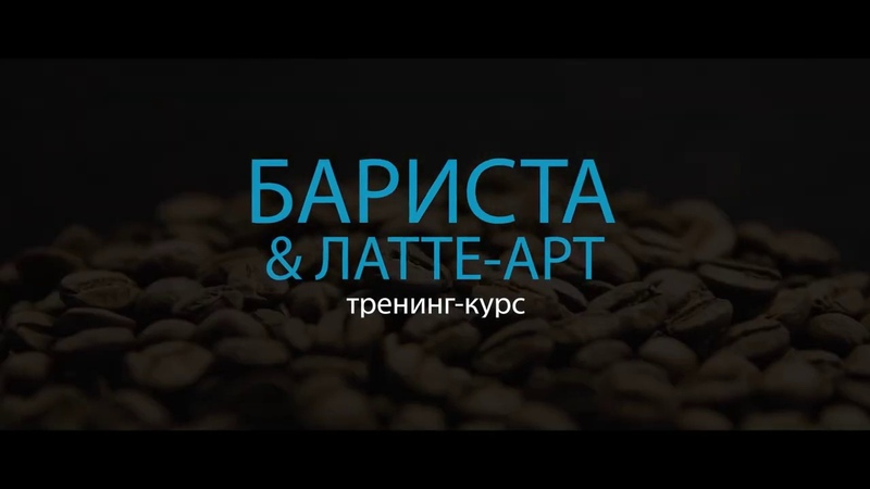 Курсы бариста в Минске от BarPortal Курсы Латте Арт от Бар Портал