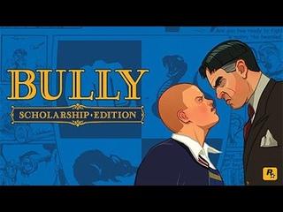 Bully Scholarship Edition #7 КОНЕЦ ПОЧТИ БЛИЗОК