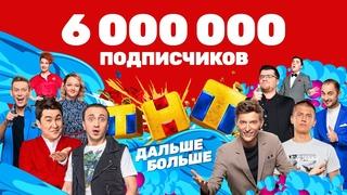 6 лучших фрагментов из шоу ТНТ на 6 000 000 подписчиков!
