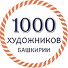 1000 художников Башкирии