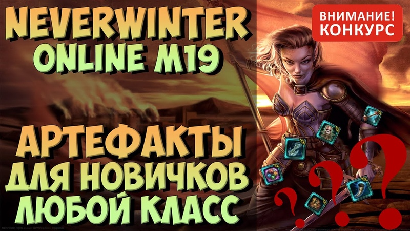 Артефакты Для Новичков Neverwinter Online M19