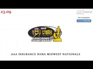 Nhra drag racing championship, этап 20 - aaa insurance nhra midwest nationals, 23.09.2018 [545tv, a21 network]