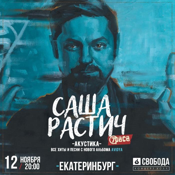 Афиша Екатеринбург 12.11 /Саша Растич (7раса) Акустика