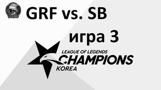 GRF vs. SB игра 3   Week 2 LCK Spring 2020   ЛЦК Чемпионат Кореи   Griffin vs. Sandbox