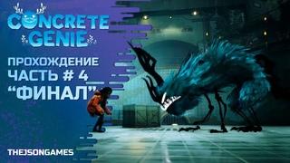 Concrete Genie / Городские духи ➤ Прохождение #4 ➤ Финал / Концовка ◉ PS5