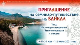 Приглашаем на семинар-путешествие на БАЙКАЛ