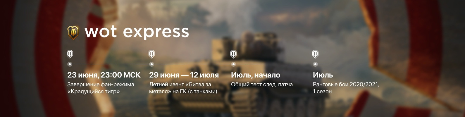 World of tanks гайд джова