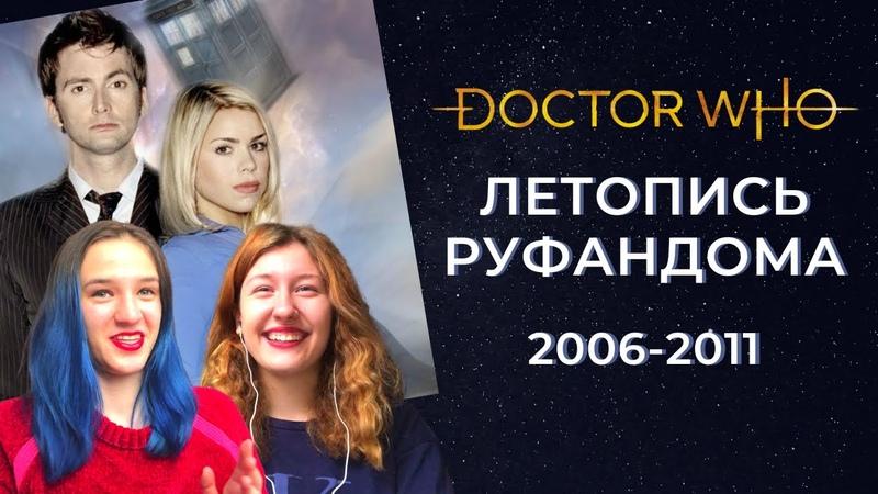 Как зародился руфандом Доктора Кто Доктор Кто Летопись руфандома №1