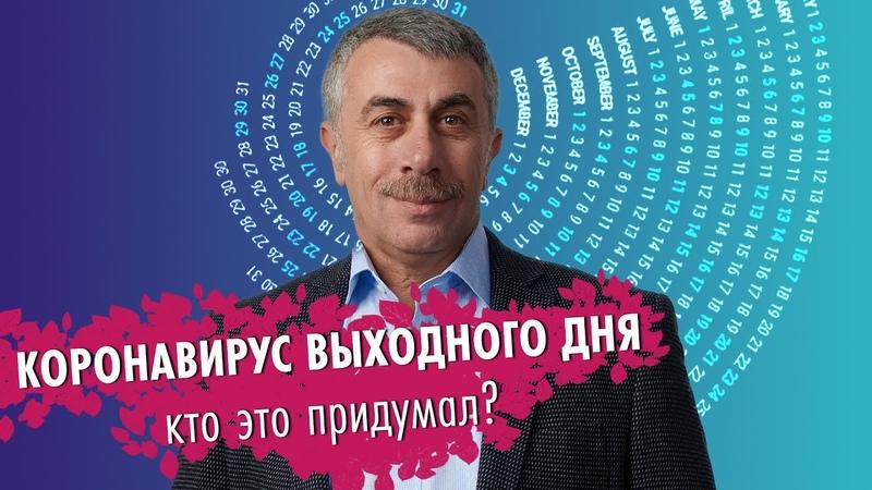 Коронавирус выходного дня Кто это придумал Доктор Комаровский