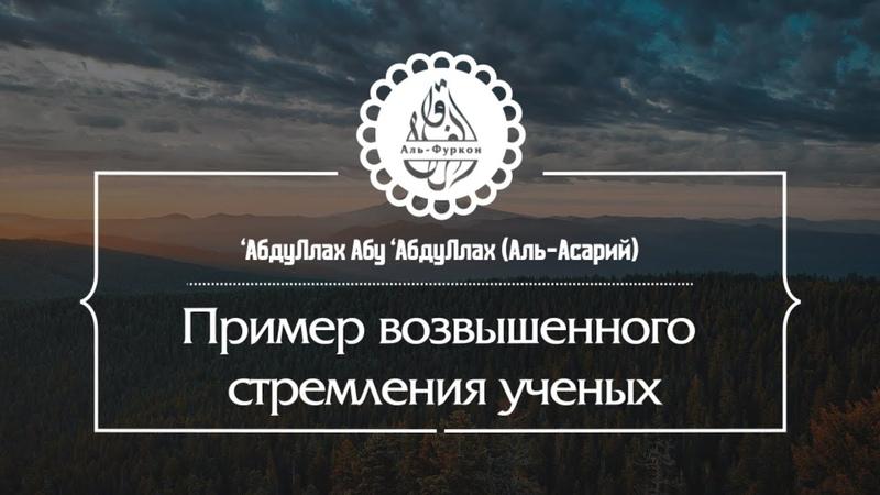 Пример возвышенного стремления ученых 'АбдуЛлах Абу 'АбдуЛлах Аль Асарий