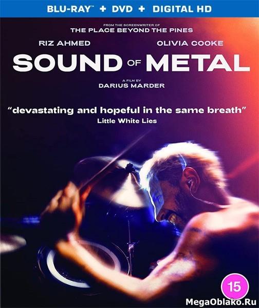Звук металла / Sound of Metal (2019/BDRip/HDRip)