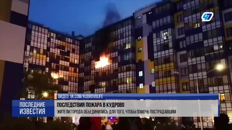 Последствия пожара в Кудрово жители города объединились для того чтобы помочь пострадавшим
