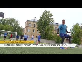 """Давеча"" от  Тренировка ХК Родина после отпуска"