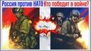 НАТО и Единый Трезубец 2018 как НАТО будет обороняться от России