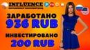 936 RUB | INFLUENCE | 108% за 24 часа | Источник пассивного дохода в интернете