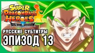 Super Dragon Ball Heroes: Big Bang Mission. Эпизод 13 Ӏ Русские субтитры