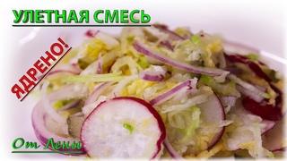 Салат с репой | Легко и вкусно!