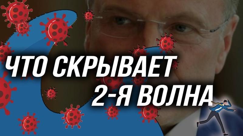 Коронавирус создал новую элиту Как Цифровые Волки заработают на новом золоте Игорь Шнуренко