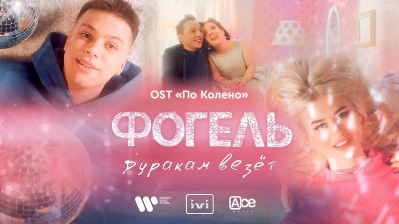 ФОГЕЛЬ ДУРАКАМ ВЕЗЕТ OST По Колено Official Music Video