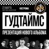 23.03 | ГУДТАЙМС | Кострома | Ikra