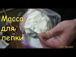 Рецепт массы для лепки из 4-х  ингредиентов.