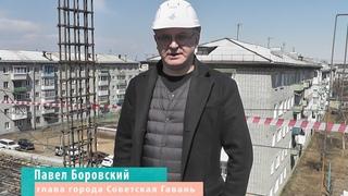 Советская Гавань. Глава города Павел Боровский посетил строительство жилого дома энергетиков.
