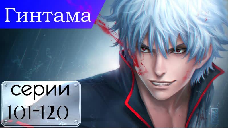 Гинтама Gintama 銀魂 101 120 серии