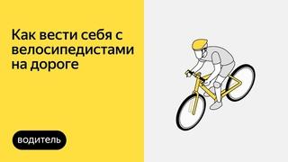 Как вести себя с велосипедистами на дороге | Яндекс.Про