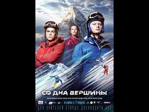 Со дна вершины Фильм 2017 спортивная драма фильм биография