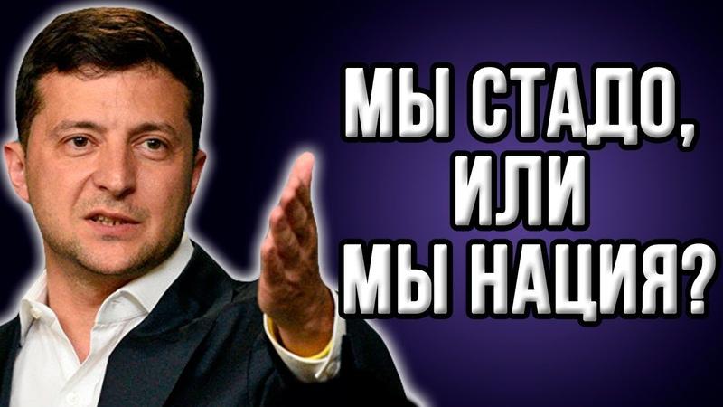 Срочно Такой Украины как до 2013 года уже не будет Мы опозорились на весь мир