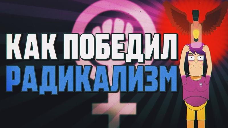 Феминизм как Сверхценная Идея