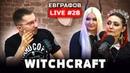 WITCHCRAFT - классные клипы, критика и писательский бизнес