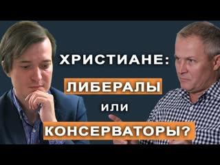 Христиане: либералы или консерваторы? Ким Голубев и Александр Шевченко.