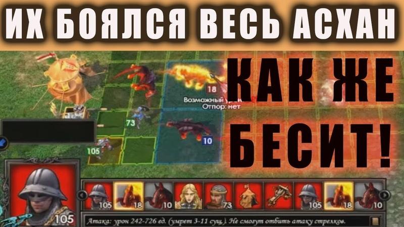 HEROES 5 ТОП 3 САМЫХ РАЗДРАЖАЮЩИХ МОБОВ