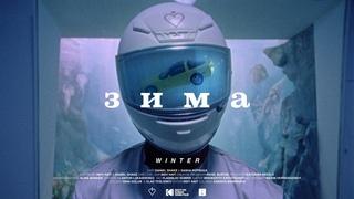 МЫ / WE - Зима (Official Video)